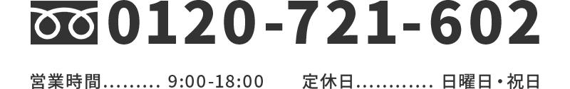 0120-721-602