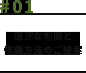 01 適正な判断と修繕方法のご提案