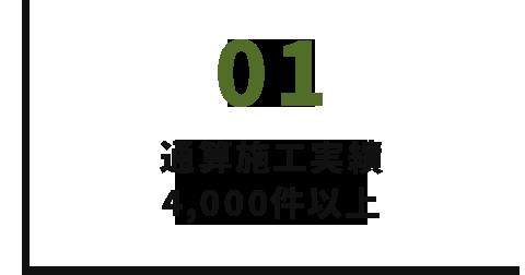 01 通算施工実績4,000件以上