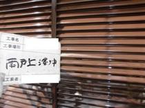 廣瀬 雨戸.JPG