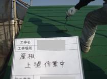千葉県柏市Y様邸 屋根上塗り作業中