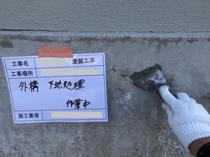 松戸市U様邸 コンクリート再生塗装 下地処理
