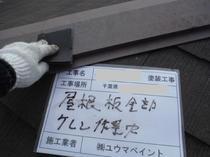 松戸市アパート屋根塗装リフォーム施工中
