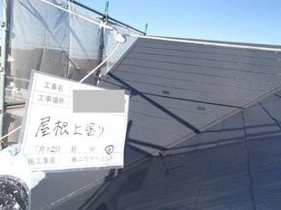 白井市K様邸 屋根塗装リフォーム後