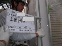 松戸市I様邸 雨樋上塗りのサムネイル画像