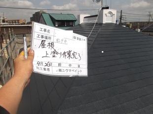 松戸市I様邸 屋根外壁塗装リフォーム後2のサムネイル画像