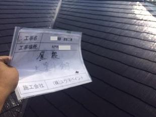 松戸市W様邸屋根外壁塗装リフォーム後2