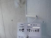 横浜市K様邸 外壁下塗り中