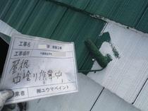 松戸市Y様邸 屋根中塗り.JPG