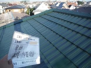松戸市Y様邸 屋根塗装リフォーム後.JPG
