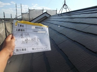 柏市関場町N様邸 屋根塗装リフォーム後