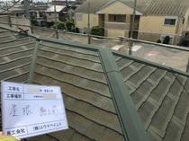 柏市K様邸 屋根塗装リフォーム前.JPG