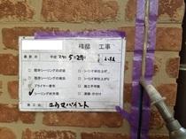 松戸市S様邸 シーリング撤去打ち替え