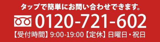 0120-721-602 24時間受付