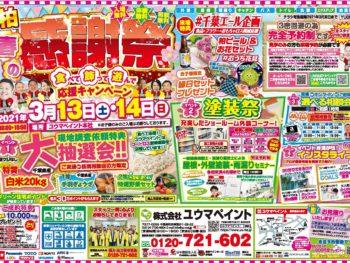 ユウマペイント春イベント「柏・感謝祭!」開催