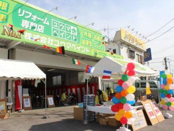 1/19(土)・20日(日)ショールームリニューアルオープンイベントを開催いたします!