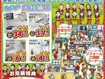 6/30(土)~7/1(日)TOTO松戸ショールームにてわくわく♪夏のリフォームフェアを開催致します