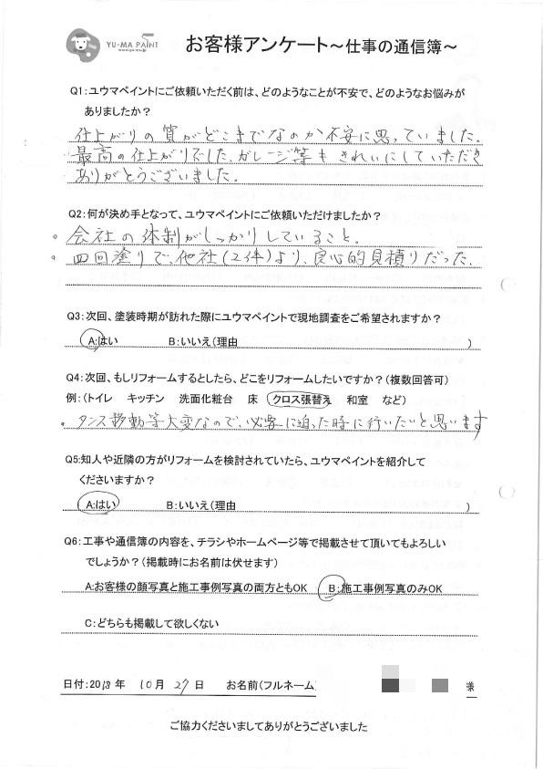 野田市T様 アンケート