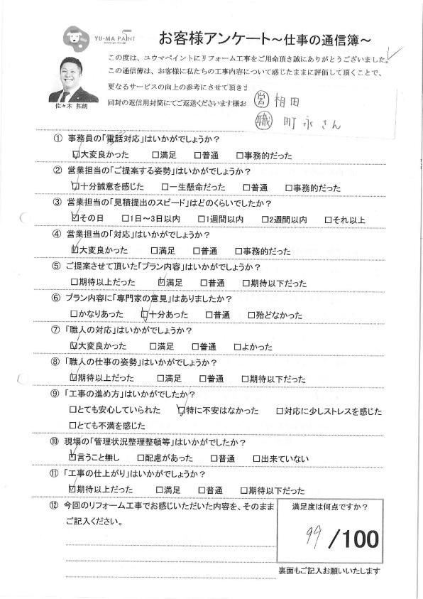 松戸市K様 アンケート