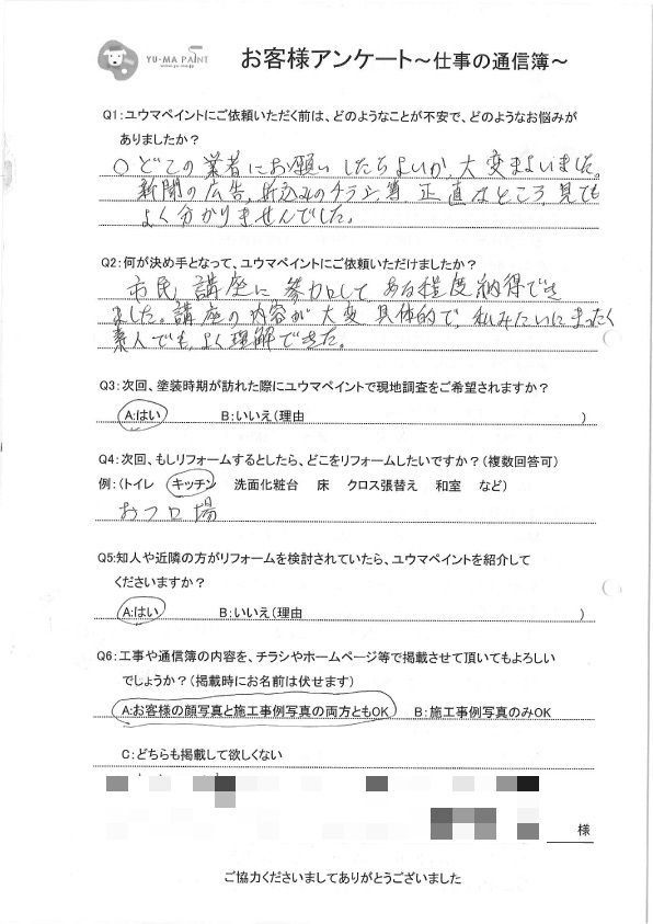 松戸市Y様 アンケート