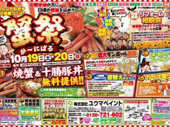10/19(土)・20(日)ユウマペイント秋イベント「蟹祭!!か~にばる」を開催いたします!