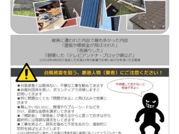 台風19号発生 十分にお気をつけください!