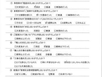 下野市 設計事務所様 アンケート