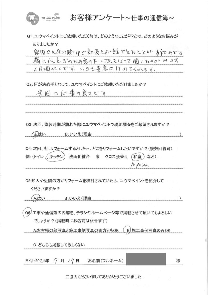 松戸市M様 アンケート