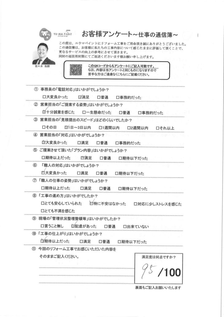 野田市K様 アンケート
