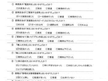 野田市M様 アンケート