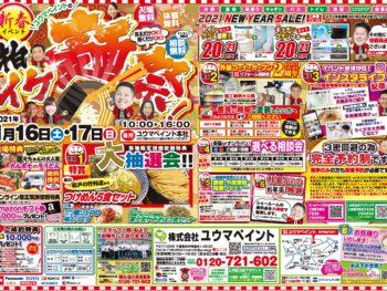 ユウマペイント「柏!イケ麺祭!!」を開催いたします