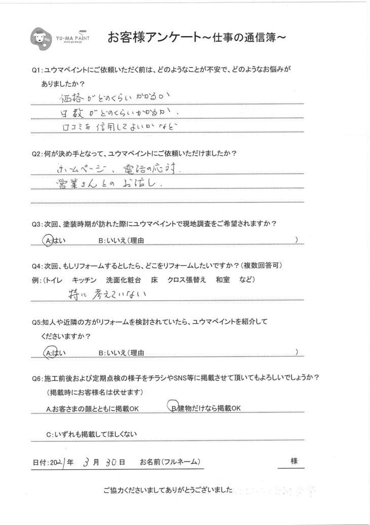 鎌ヶ谷市S様 アンケート