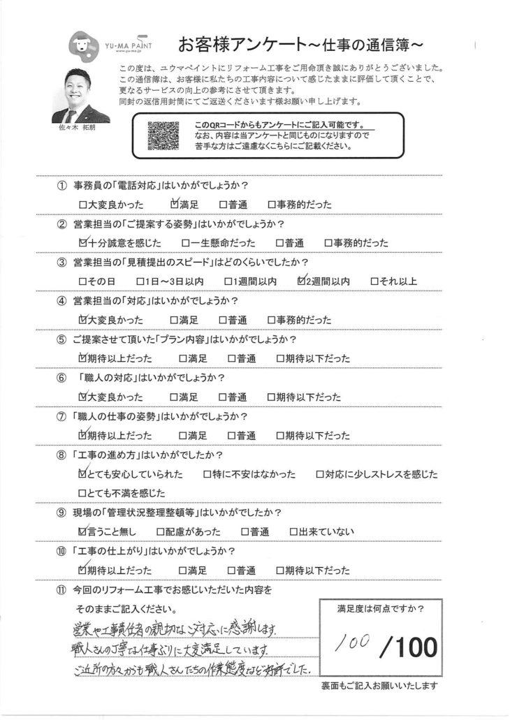 習志野市K様 アンケート