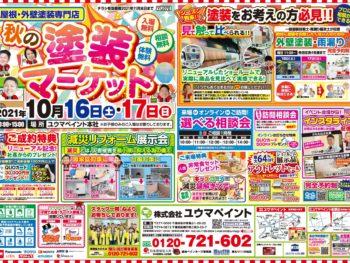 【イベント】秋の塗装マーケット開催!